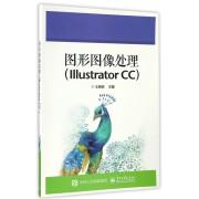 图形图像处理(Illustrator CC)