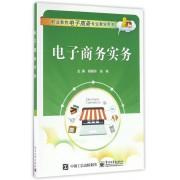电子商务实务(职业教育电子商务专业教学用书)