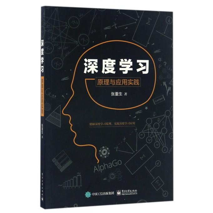 深度学习(原理与应用实践)