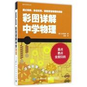 彩图详解中学物理/赢在未来丛书