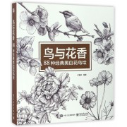 鸟与花香(88种经典黑白花鸟绘)