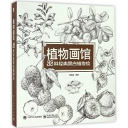 植物画馆(88种经典黑白植物绘)