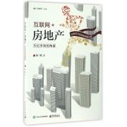 互联网+房地产(万亿市场的角逐)/互联网+丛书