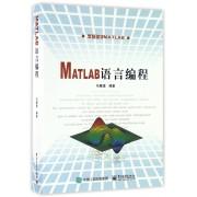MATLAB语言编程