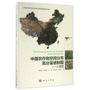 中国农作物空间分布高分遥感制图--小麦篇(中国农作物空间分布高分遥感制图系列专著)(精)
