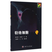 特络细胞/新生物学丛书