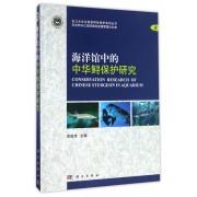 海洋馆中的中华鲟保护研究(精)/长江水生生物多样性保护系列丛书