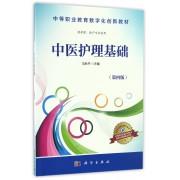 中医护理基础(供护理助产专业使用第4版中等职业教育数字化创新教材)