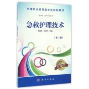 急救护理技术(供护理助产专业使用第3版中等职业教育数字化创新教材)