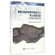 灌溉引起的地质环境变化与黄土地质灾害--以甘肃黑方台灌区为例(精)