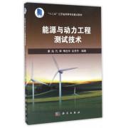 能源与动力工程测试技术(十二五江苏省高等学校重点教材)