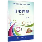 母婴保健(供助产专业使用第2版中等职业教育数字化创新教材)