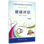 健康评估(供护理助产及相关专业使用第4版中等职业教育数字化创新教材)
