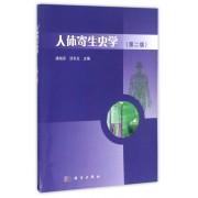 人体寄生虫学(第2版)