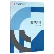 管理会计(十三五普通高等教育规划教材)/高职高专会计系列