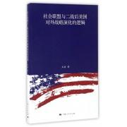 社会联盟与二战后美国对外战略演化的逻辑