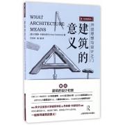 建筑的意义/建筑思想录