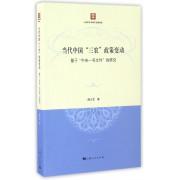 当代中国三农政策变动(基于中央一号文件的研究)