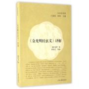 金光明经玄义译解/天台宗系列