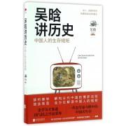 吴晗讲历史(中国人的生存规矩)