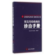 常见月经疾病的诊治手册