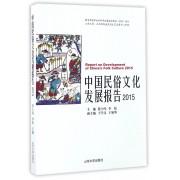 中国民俗文化发展报告(2015)