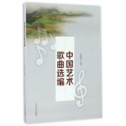 中国艺术歌曲选编