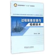 过程装备安装与检修技术(普通高等教育十三五规划教材)