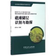 礁滩储层识别与勘探/石油地质勘探类系列书