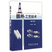 固井工艺技术(修订版)