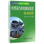 烃类蒸汽转化制氢装置技术问答/炼油装置技术问答丛书