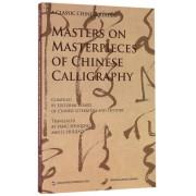 名家讲中国书法名作(英文版)