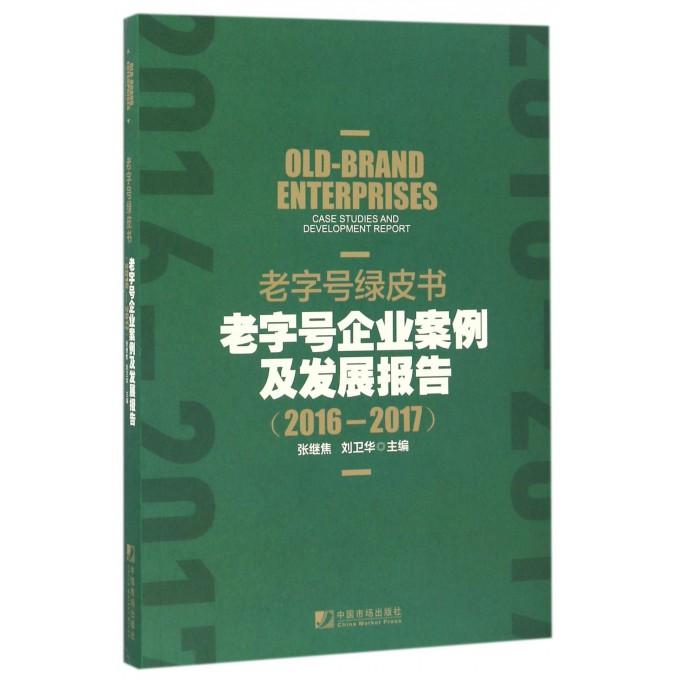 老字号企业案例及发展报告(2016-2017)/老字号绿皮书