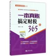 一本真账搞定财税365(Ⅱ)/走进企业财务部会计实训系列丛书