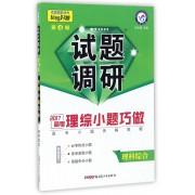 理科综合试题调研(第4辑2017高考理综小题巧做)