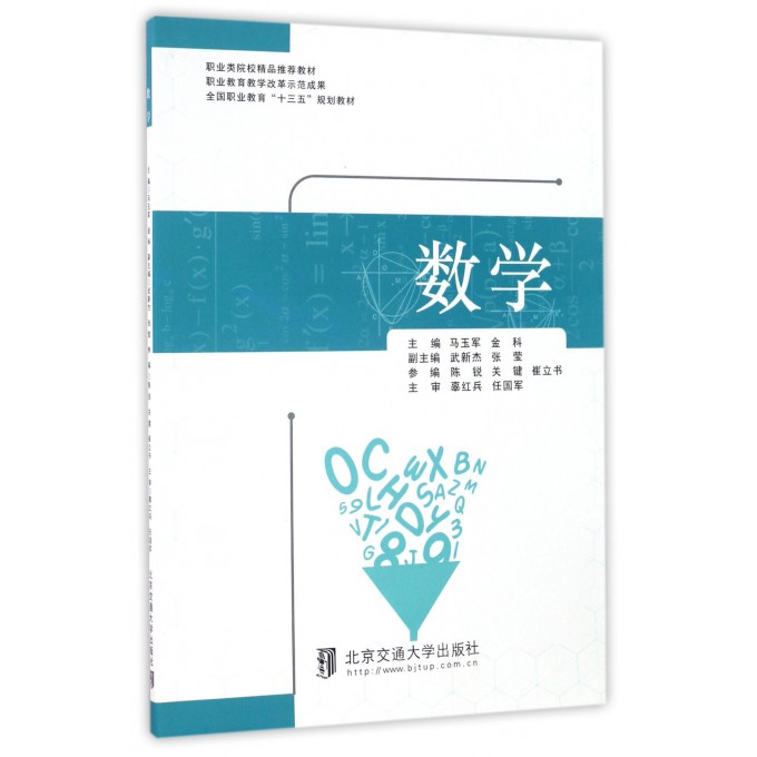 数学(全国职业教育十三五规划教材)