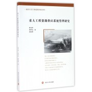 重大工程资源供应系统管理研究/南京大学工程管理学院文库
