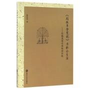 阅微草堂笔记与社会生活--纪晓岚家长里短劝百姓
