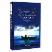 老人与海(精)/经典译林