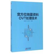 宽方位地震资料OVT处理技术