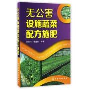 无公害设施蔬菜配方施肥
