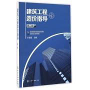 建筑工程造价指导(第2版)