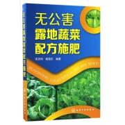 无公害露地蔬菜配方施肥