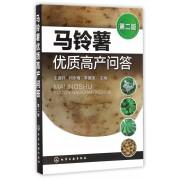 马铃薯优质高产问答(第2版)