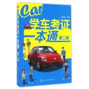 学车考证一本通(第2版)