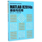 MATLAB R2014a基础与应用(普通高等教育电气类规划教材)