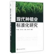 现代种植业标准化研究
