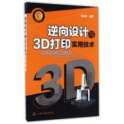 逆向设计与3D打印实用技术