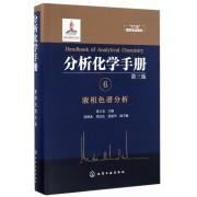 分析化学手册(6液相色谱分析第3版)(精)