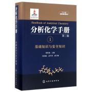 分析化学手册(1基础知识与安全知识第3版)(精)